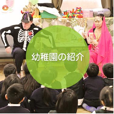 幼稚園の紹介